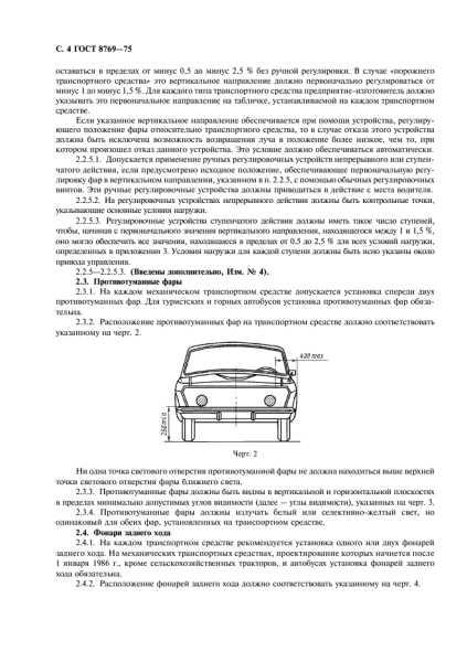 На фото – раздел ГОСТа о требованиях к установке ПТФ