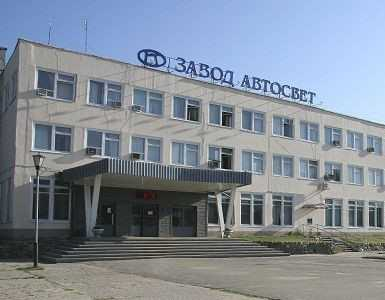 Знаменитые «Киржачи» производятся на предприятии «Завод Автосвет»