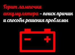 Горит аккумулятор на панели