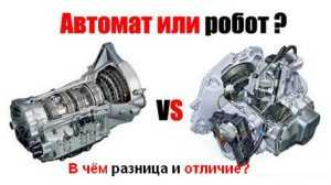 АКПП автомат и робот чем отличаются