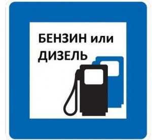 Бензин против дизеля