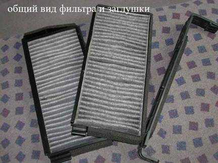 Внешний вид фильтра и заглушки