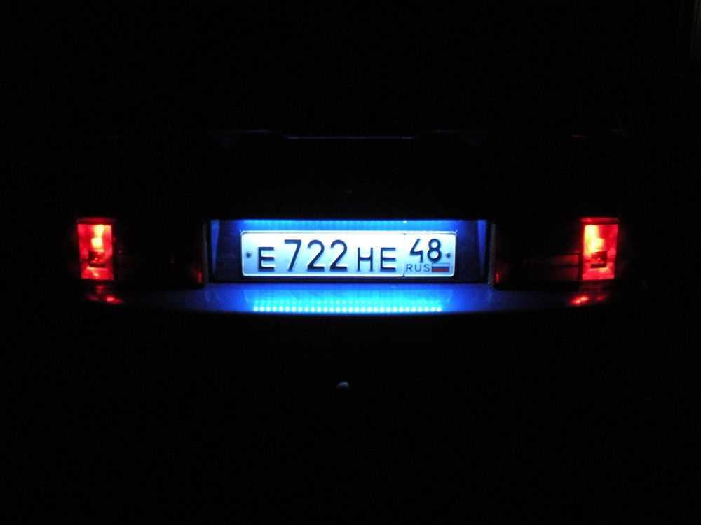 ВАЗ со светодиодной подсветкой номерных знаков