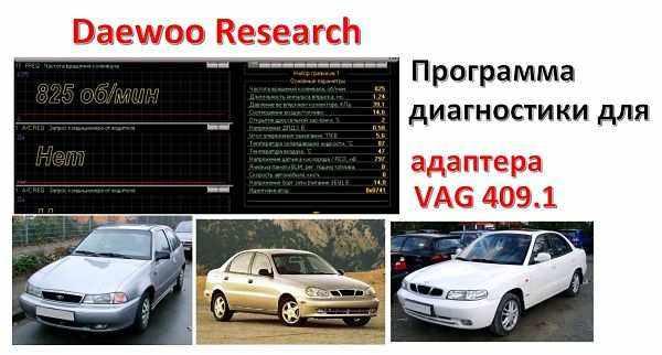 интерфейс Research Daewoo