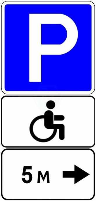 знак инвалидного паркинга