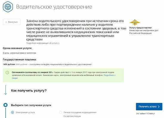 форма замены ВУ на сайте госуслуг