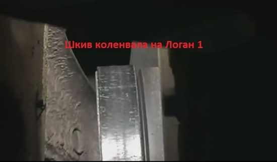 шкив коленвала у Логан 2