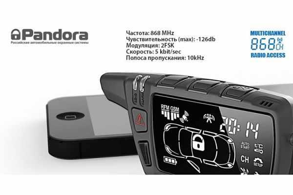 внешний вид Pandora DXL 5000 Pro v2