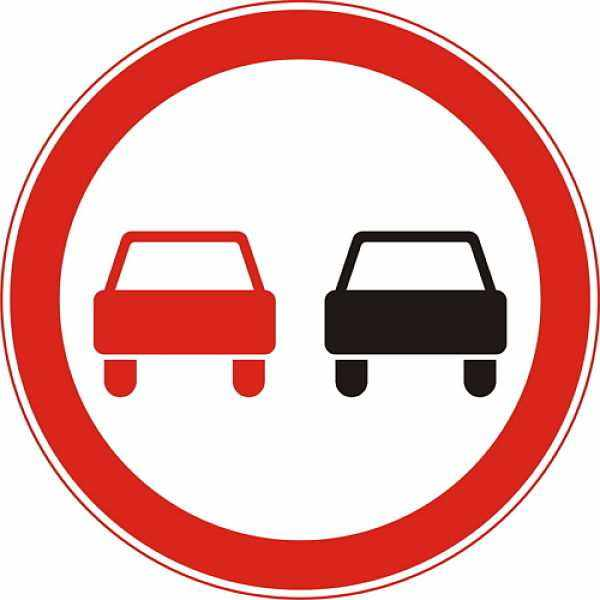Дорожный знак «Обгон запрещён»