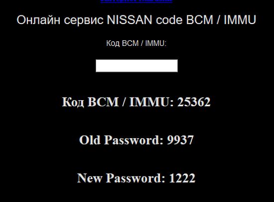 наклейка с буквенно-цифровым кодом
