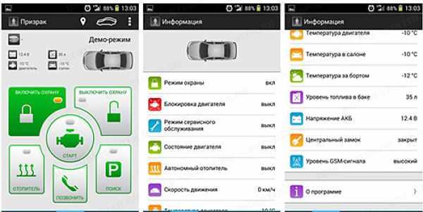 Мобильное приложение Призрак-840
