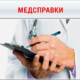 Медицинская справка на водительское удостоверение в 2018 году